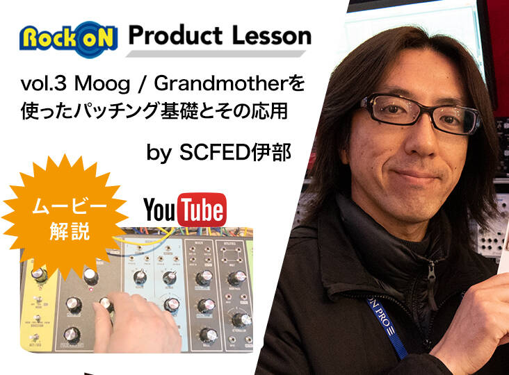 Product Lesson vol 2