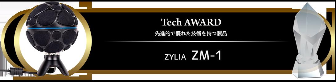 award2019_tech