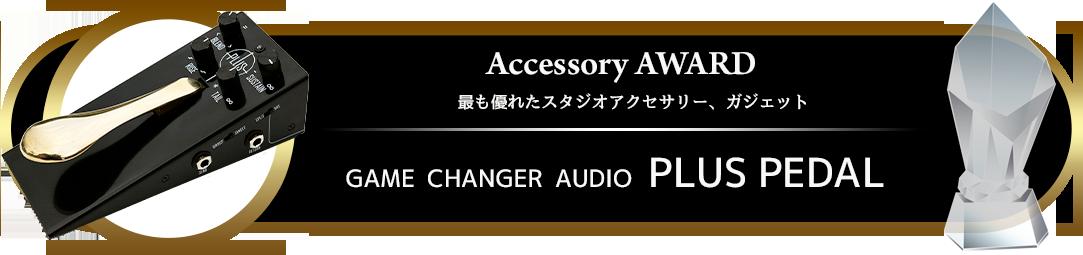 award2019_Accessory