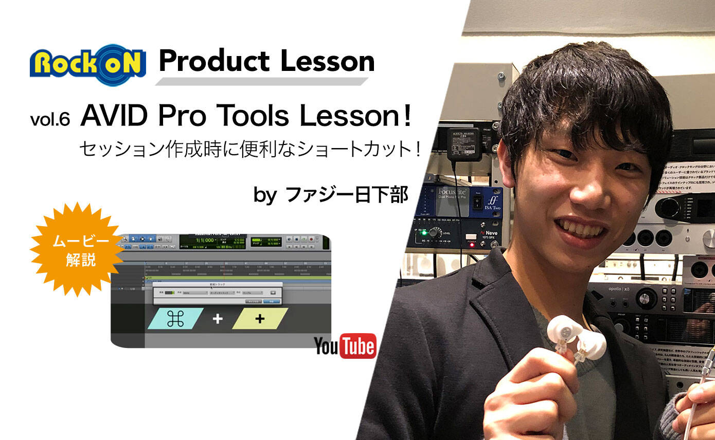 20190121_Avid_ProductLesson06_1390_856