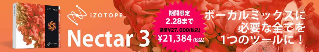 【PR】iZotope(NAM2019)