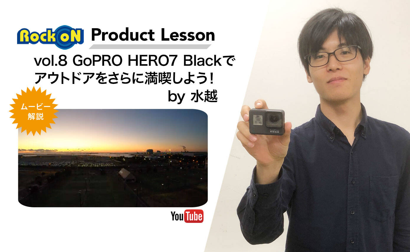 ProductLesson08__GoPro_1390_856