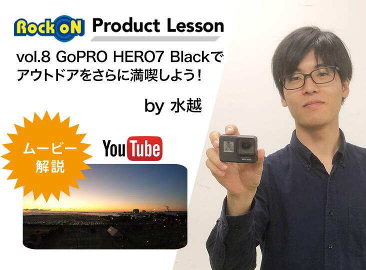 Product Lesson vol 2