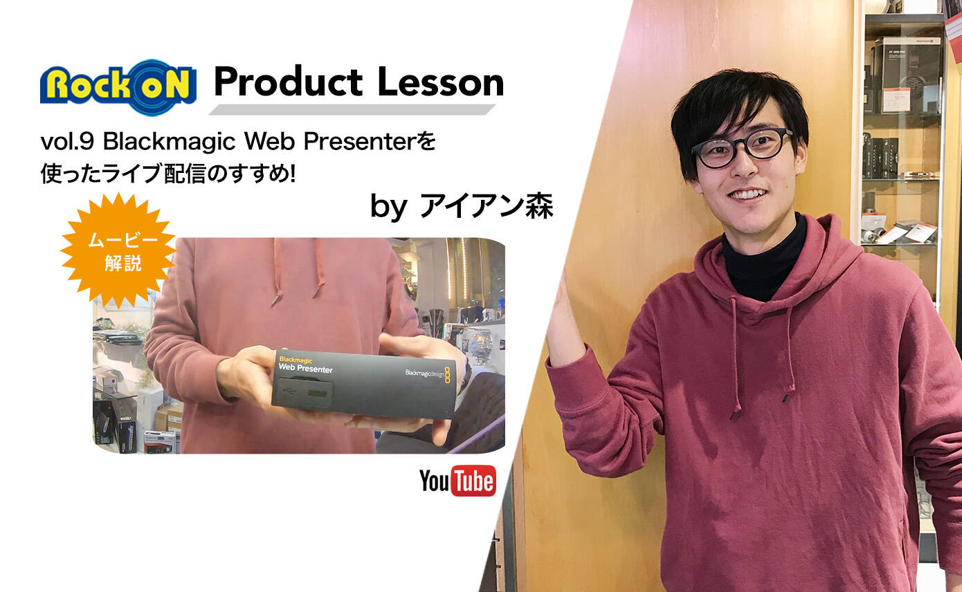 20190125_ProductLesson09_1390_856