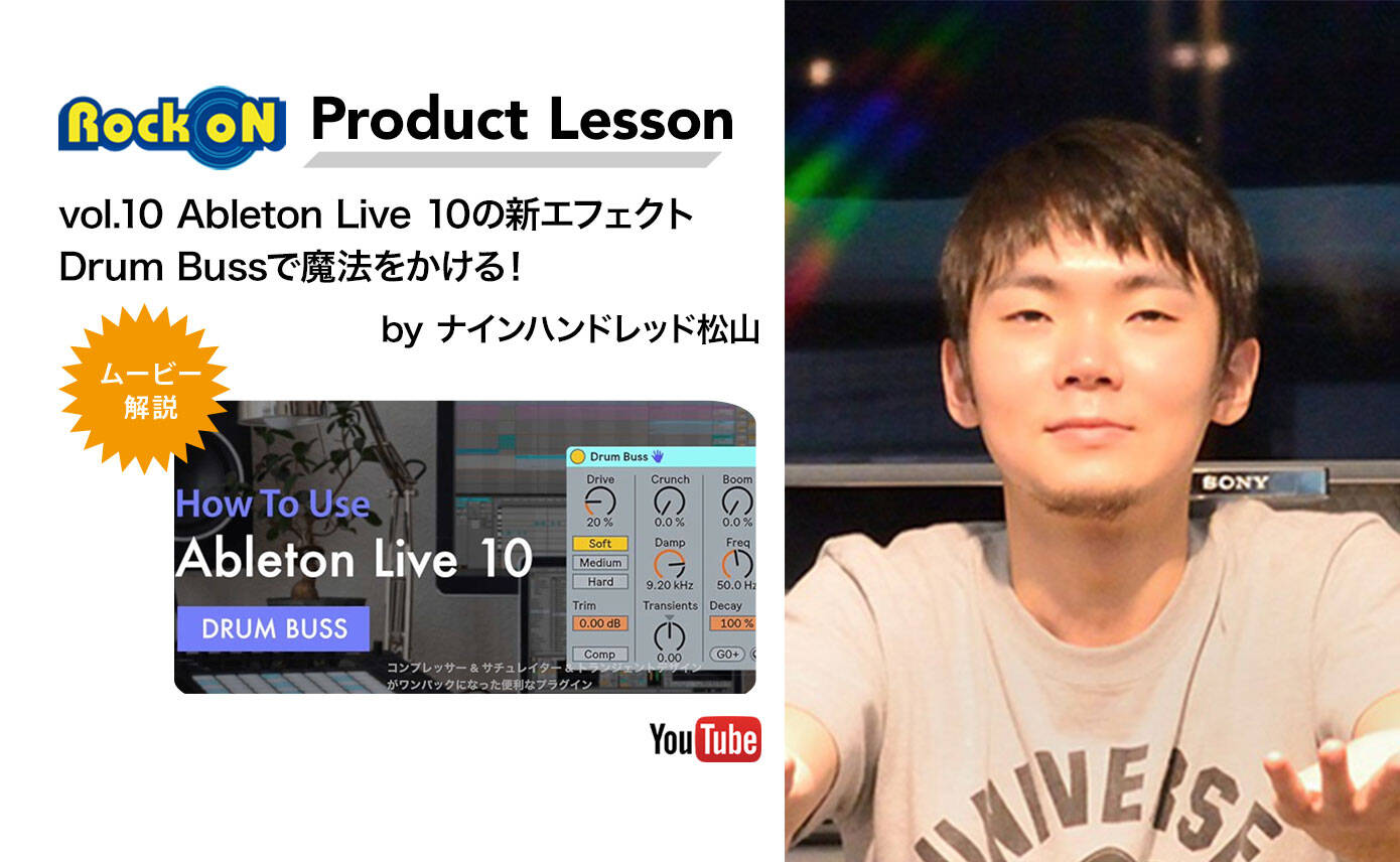 20190128_ProductLesson10_live_1390_856