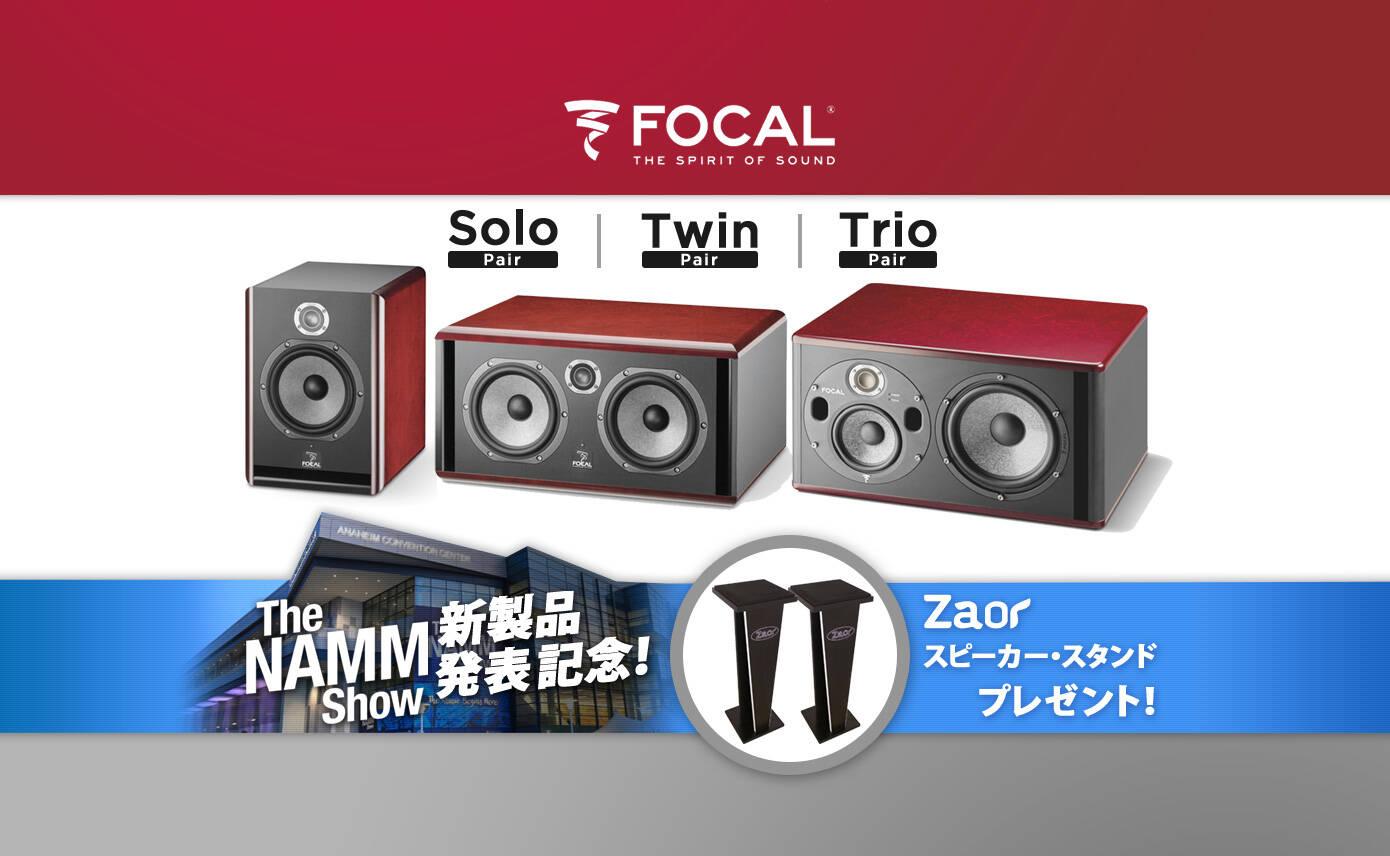 Focal Solo/Twin/Trio x Zaorスピーカー・スタンド プレゼント
