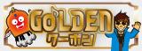 GOLDEN クーポン