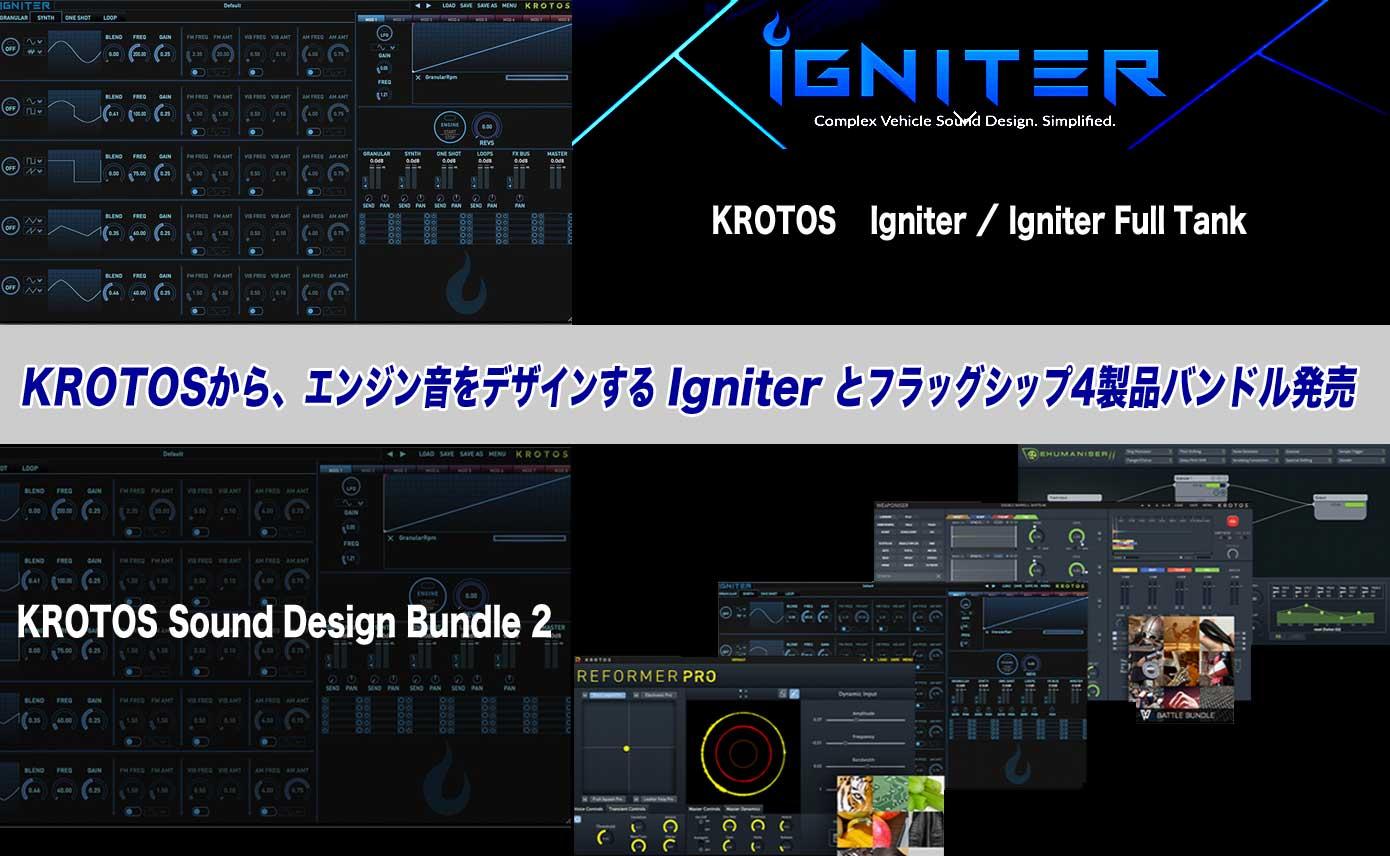 krotos_igniter_bundle
