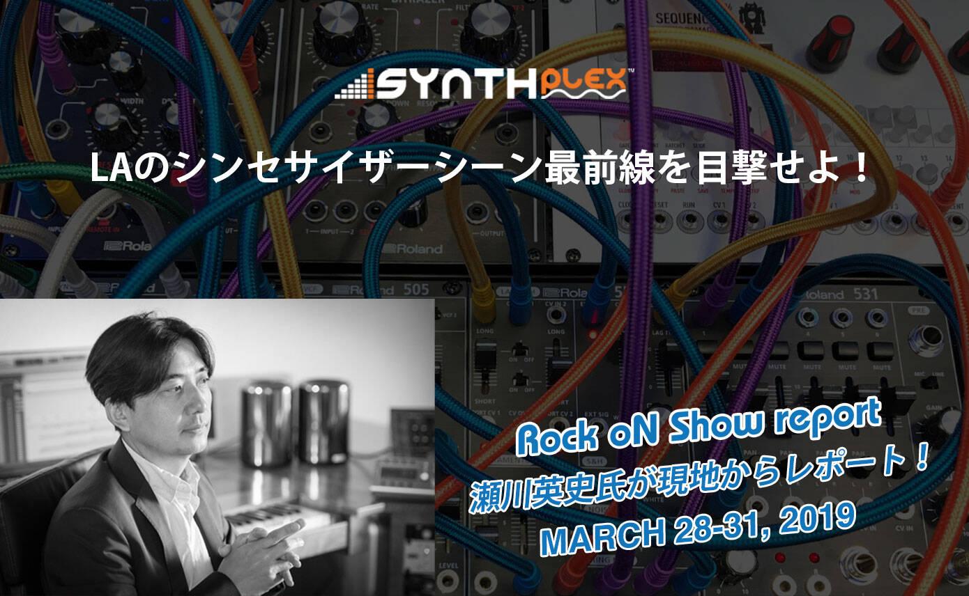 20190319_synthplex2019_1390_856
