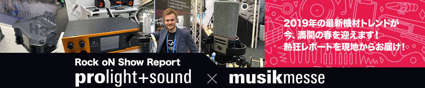 Prolight_musikmesse2019_1400_290