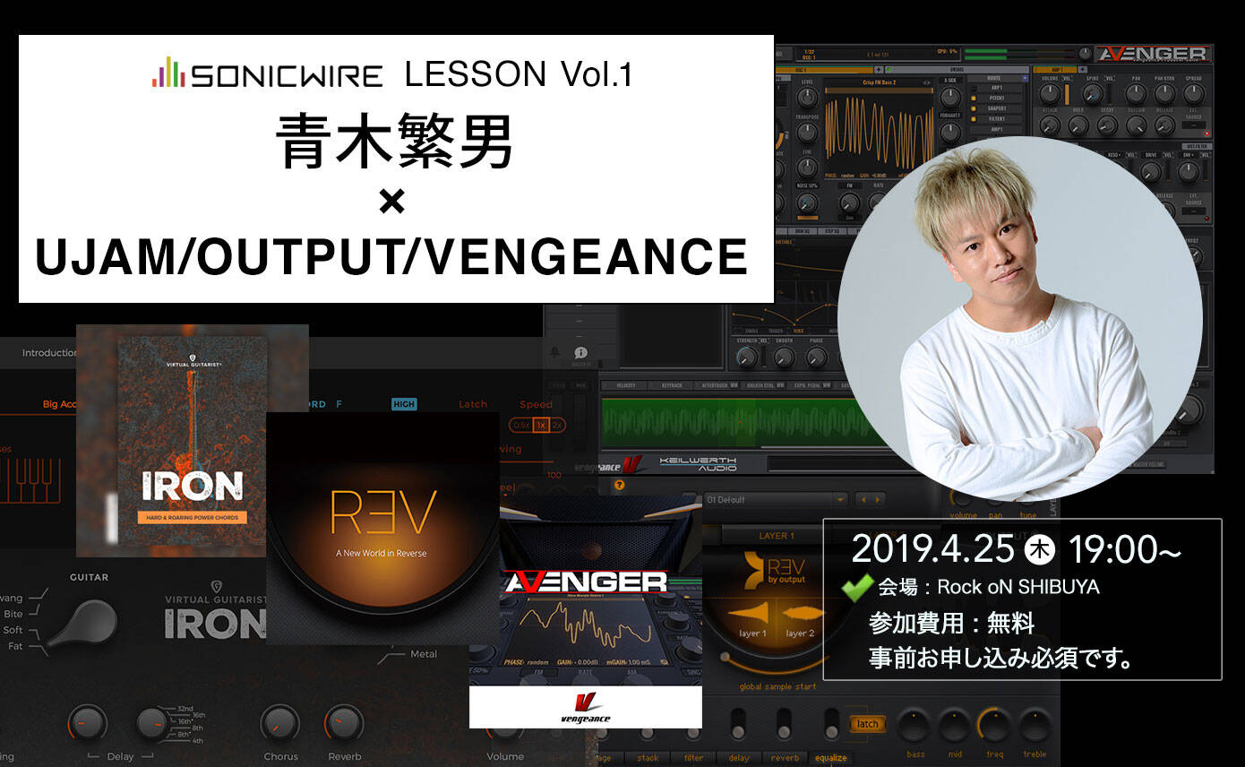 SONICWIRE LESSON Vol.1『青木繁男 × UJAM / OUTPUT / VENGEANCE ...