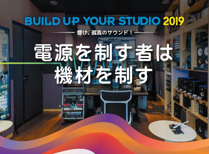20190411_buildup_i
