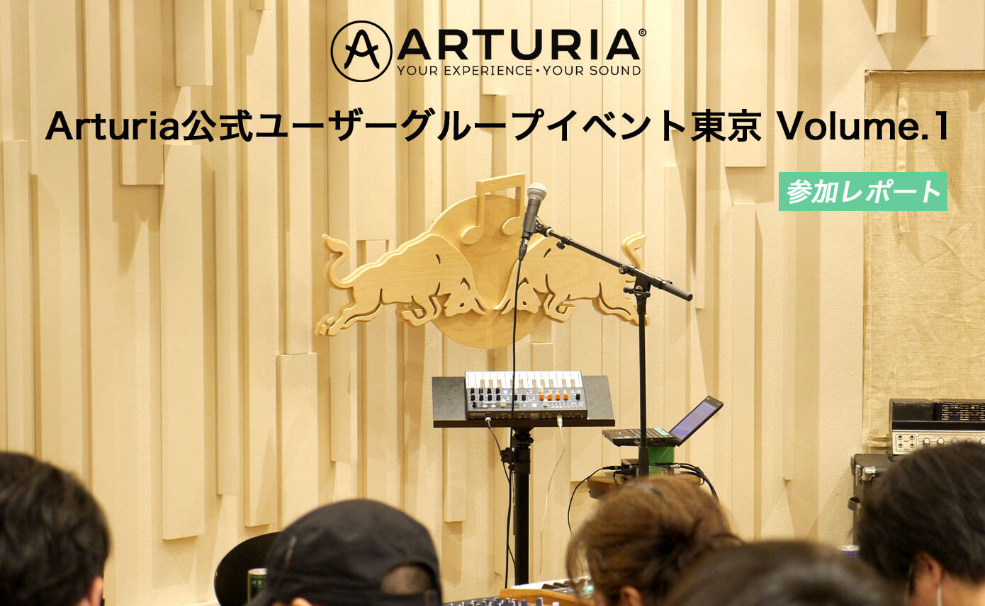 20190425_arturia_event_top