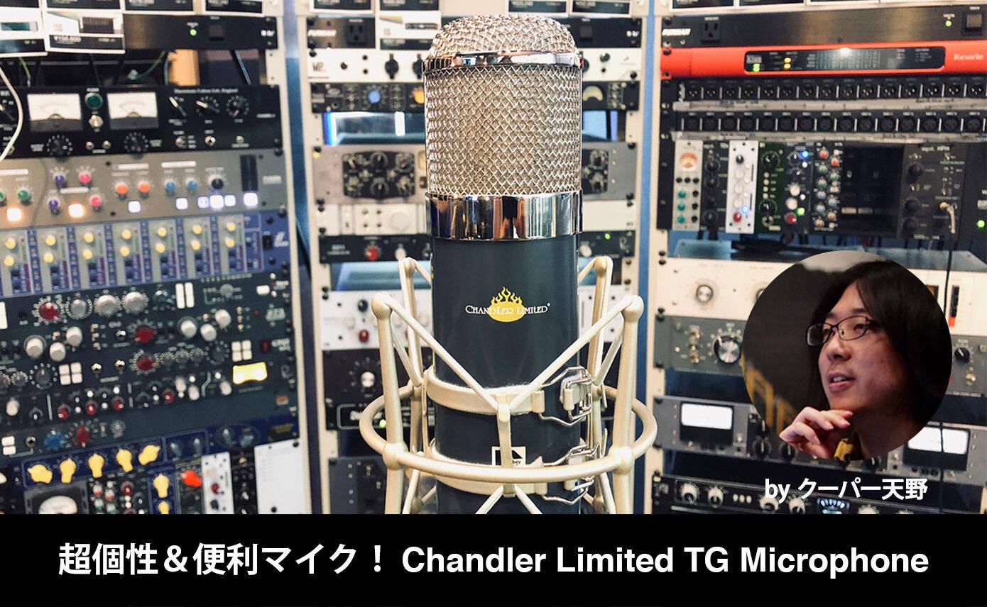 20190514_chandlerLimited_1390_856