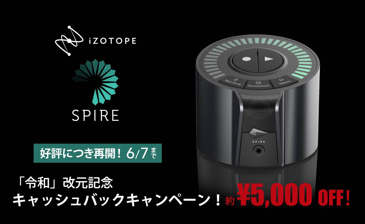 20190524_izotope_1390_856