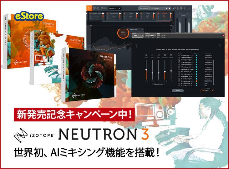 20190219_izotope_nectar3icon