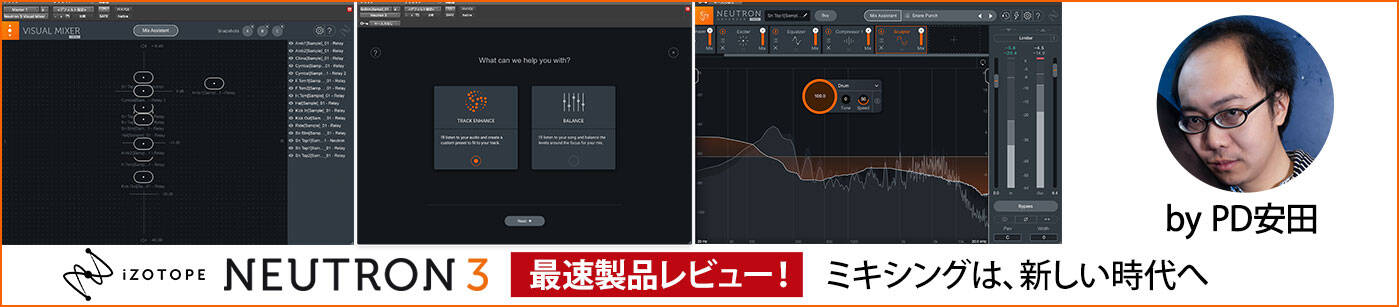 20190606_izotope_review_1400_300