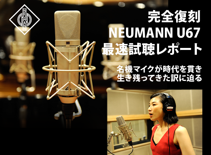 Neumann_U67_reborn_i
