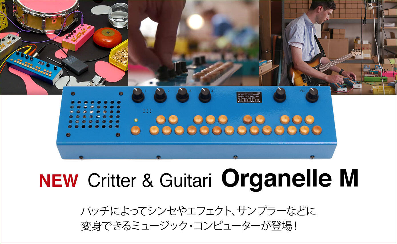 20190807_Critter-&-Guitari-Organelle_1390_856