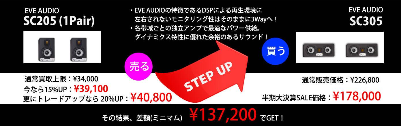 used_upgrade_speaker