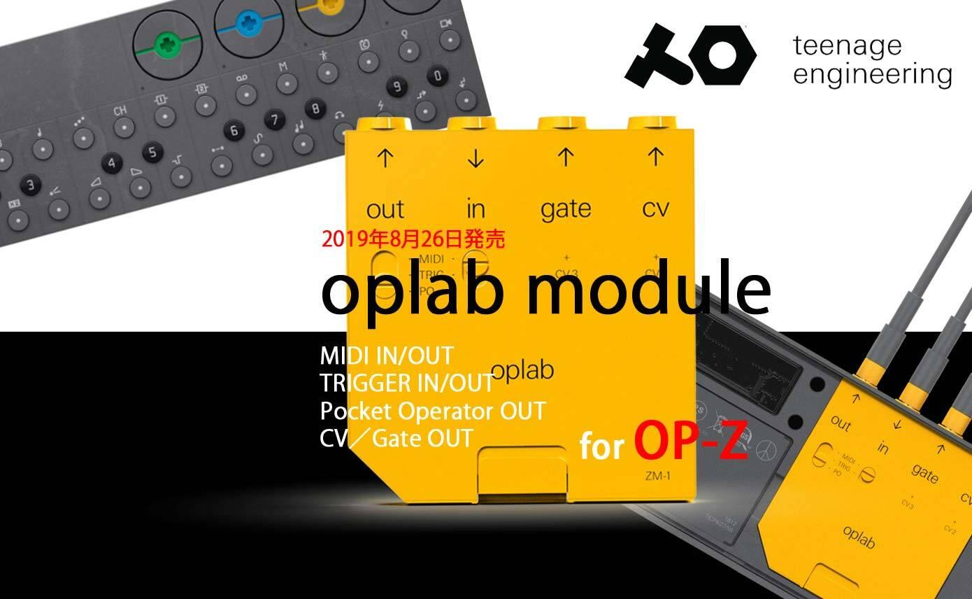 20190819_opz_module_top01