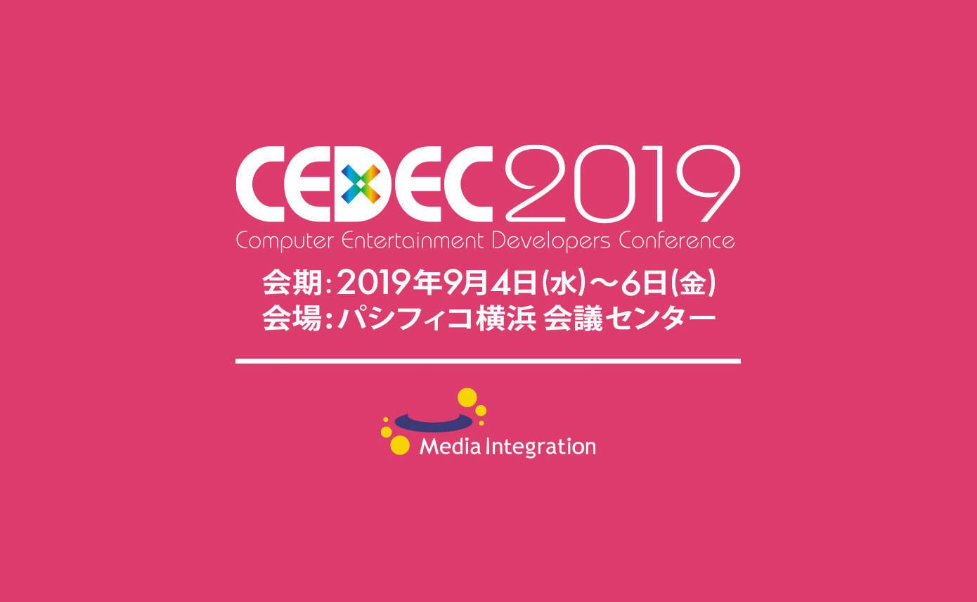 20190829_cedec_1390_856