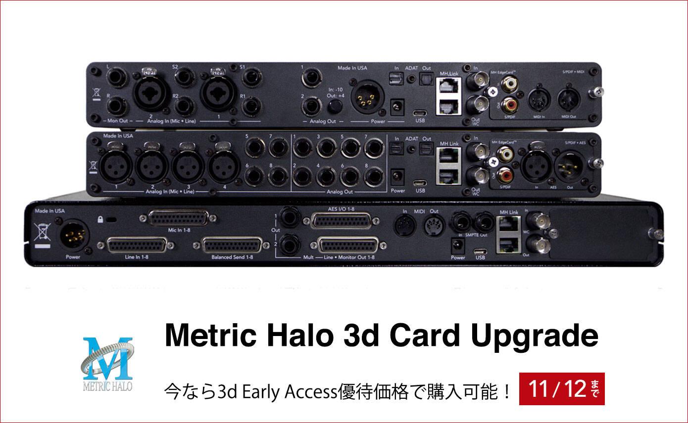 2011007_metric_Halo_1390_856