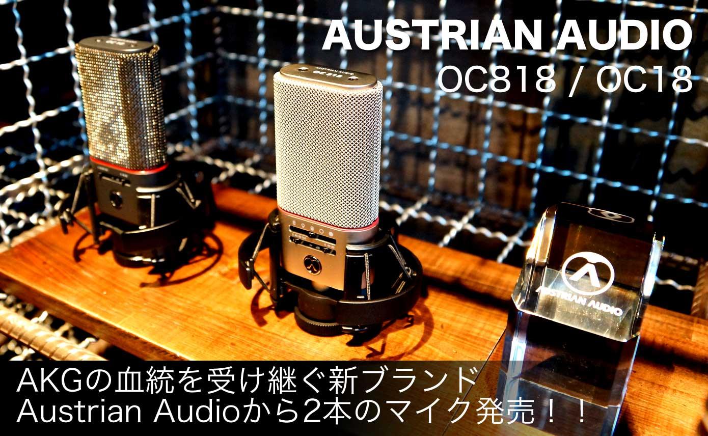 20190920_austrian_audio