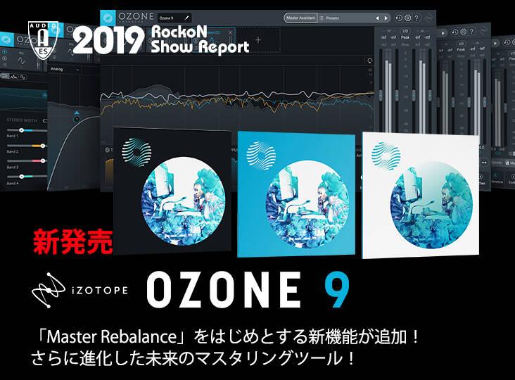 20191002_izotope_i