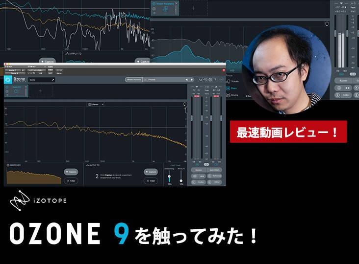 20191002_izotope_yasuda_i