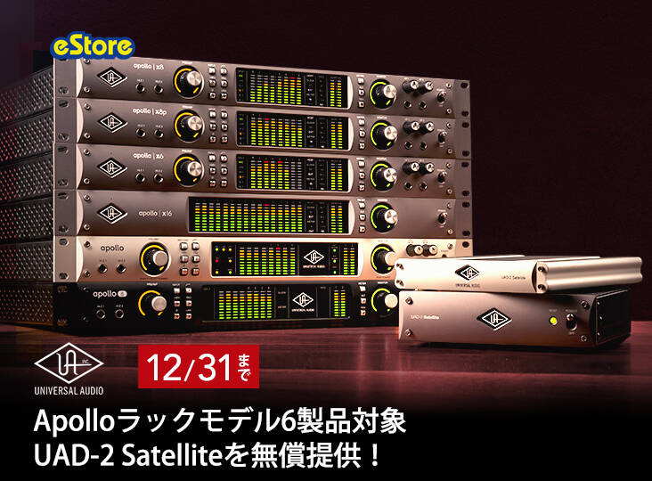 Universal AudioのApollo Rack + FREE Satelliteプロモーション開始!