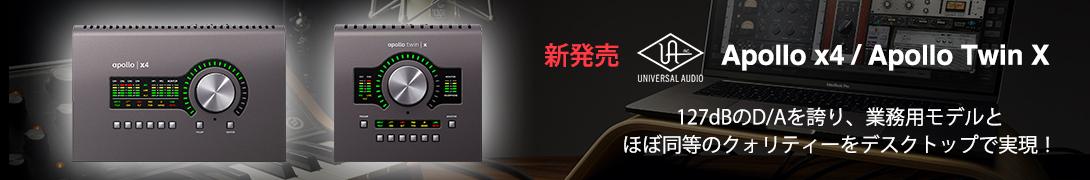 【PR】Universal Audioがオーディオインターフェイス Apollo x4、Apollo Twin Xを発売!