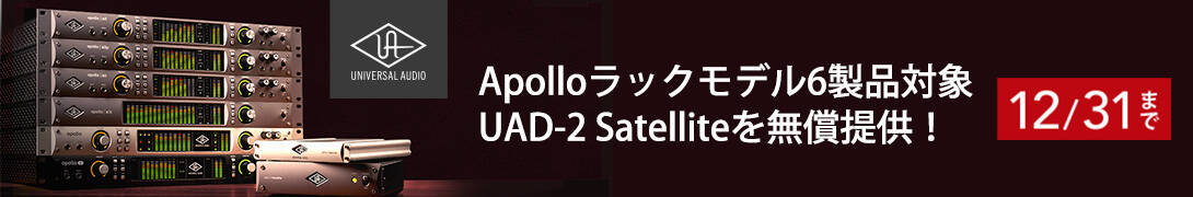 【PR】Universal AudioのApollo Rack + FREE Satelliteプロモーション開始!