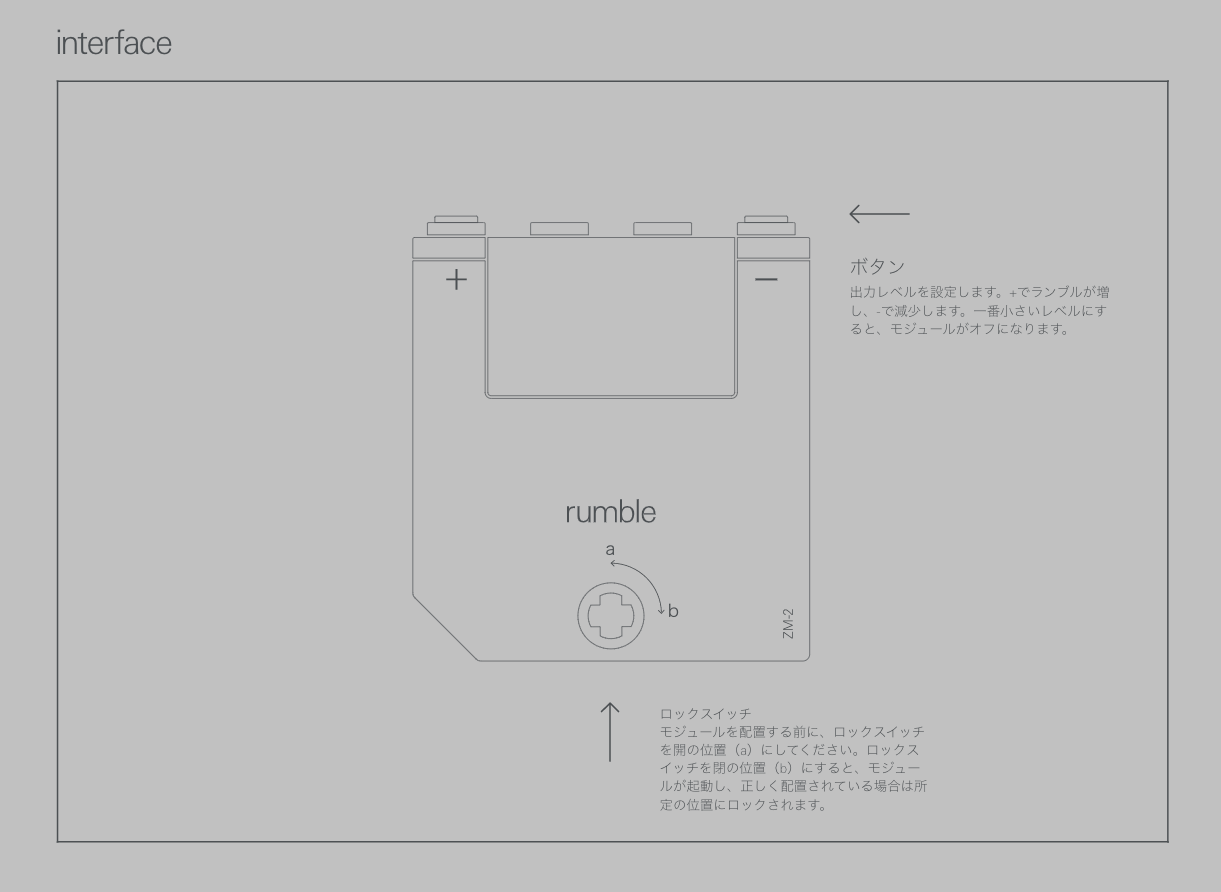 01-rumble_interface