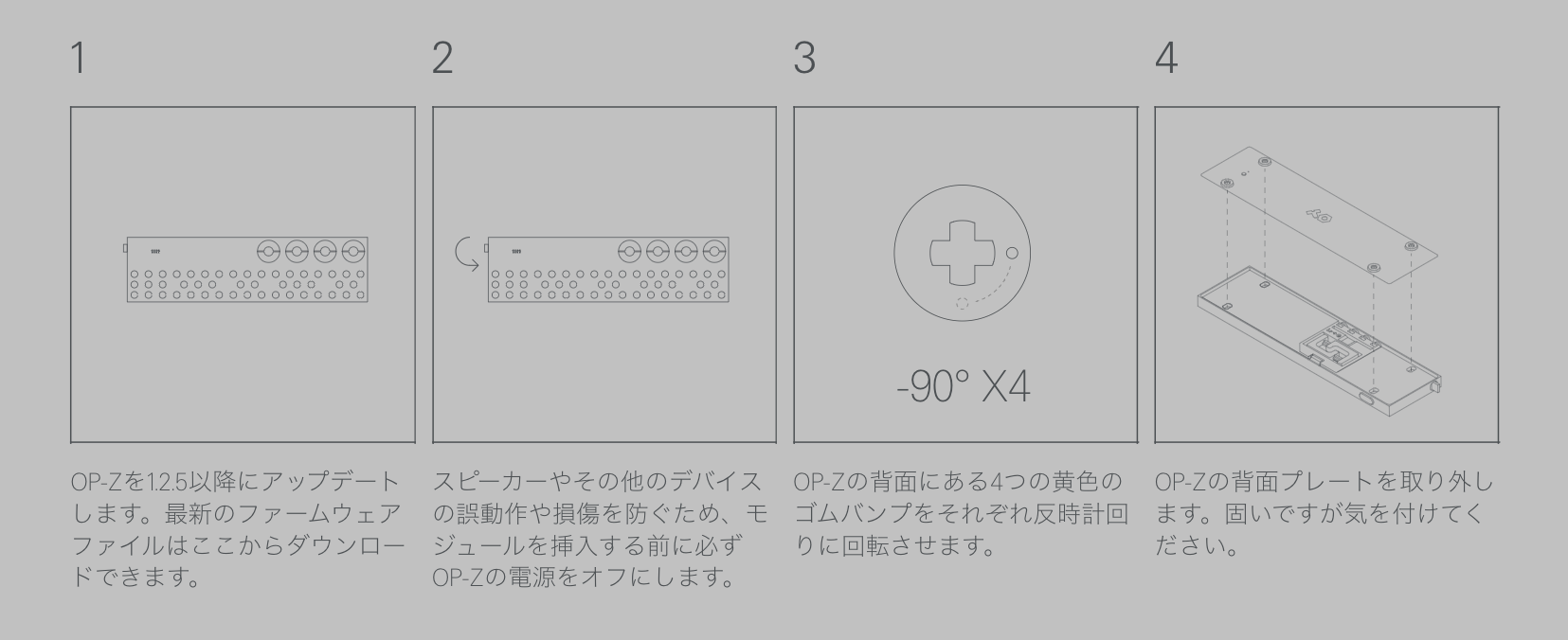 03-rumble_howto1-4