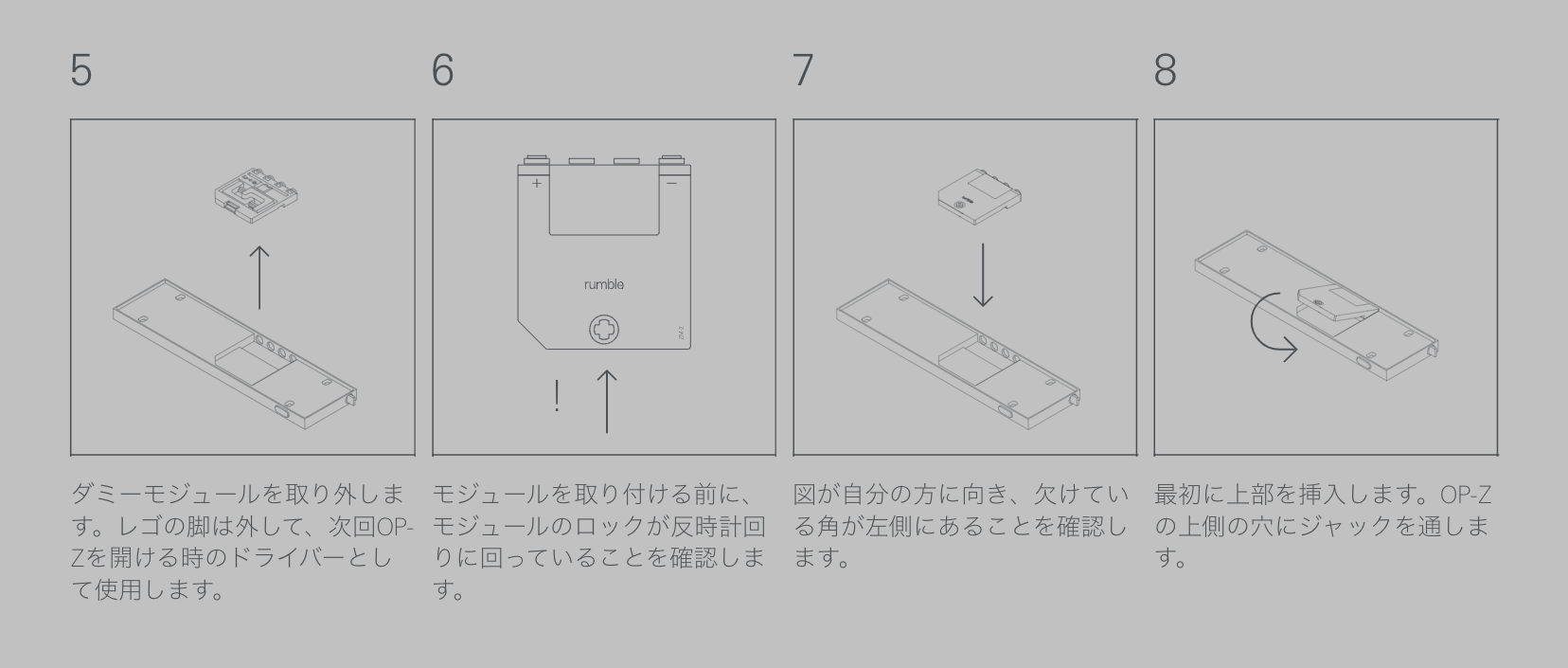 04-rumble_howto5-8