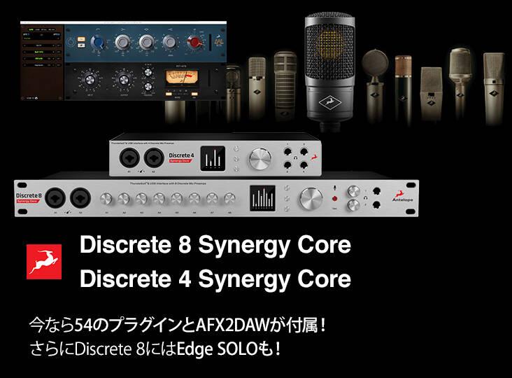 Antelope Audio Discrete 8 Synergy Core / Discrete 4 Synergy Core購入キャンペーン開始!