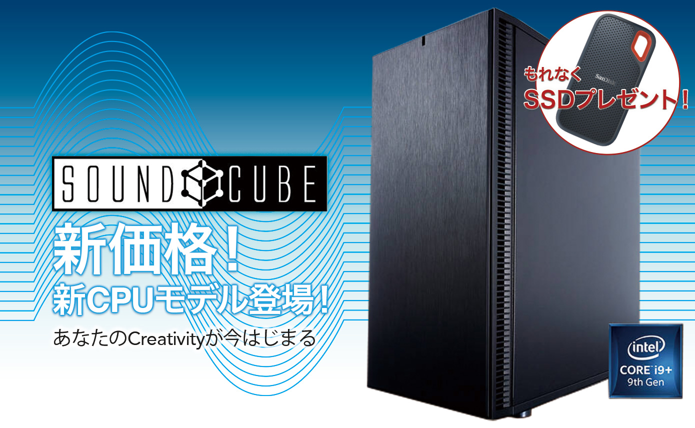 201912_soundcube_top1390