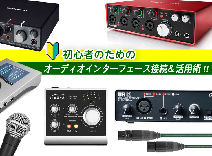 20191126_audio_interface_732_540
