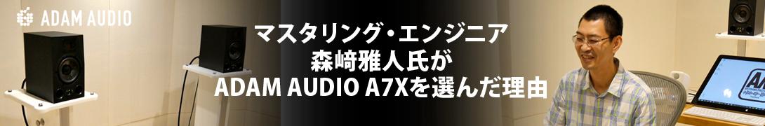 ADAM A7X 森崎さん