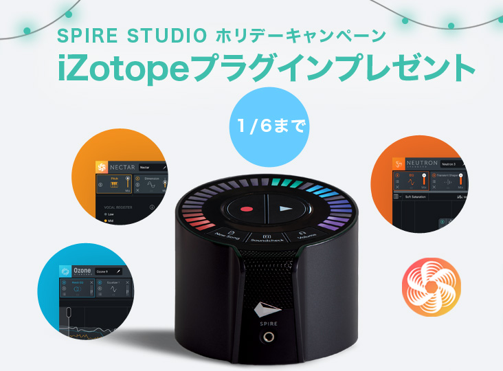 20191212_izotope_spire_holiday_732_540