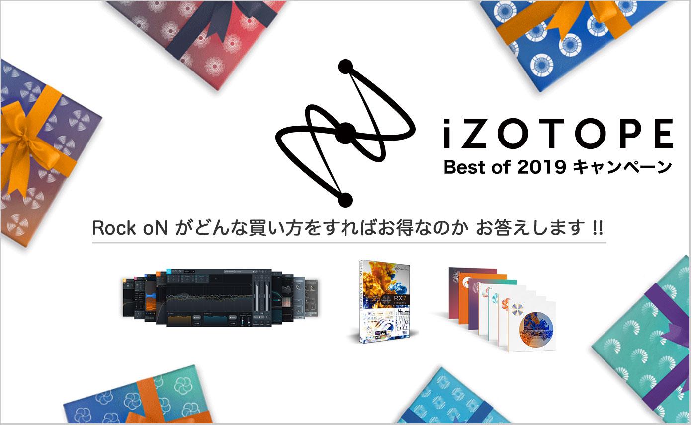 20191225_izotope_1390_856