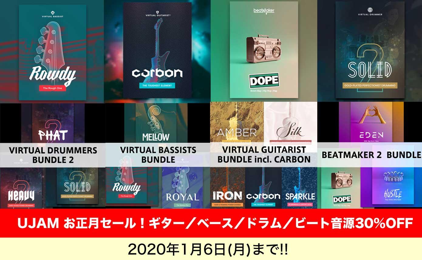 20200101_ujam_1390_856