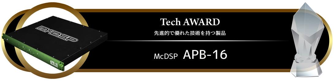 award2020_tech_award