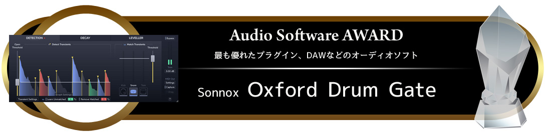 award2020_audio-soft