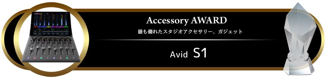 award2020_acce