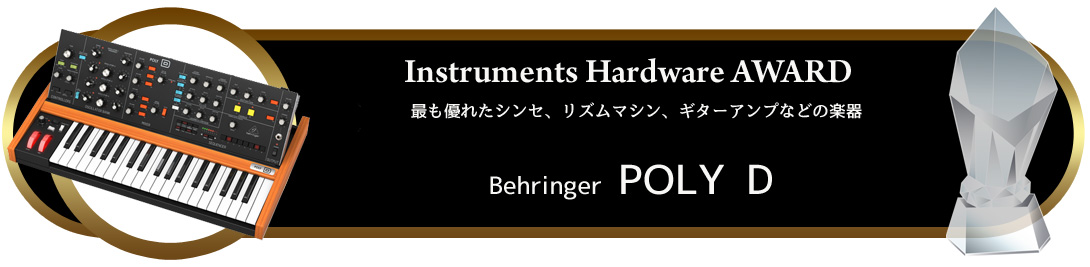award2020_instruments-hardware