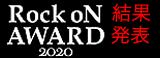 AWARD2020 発表