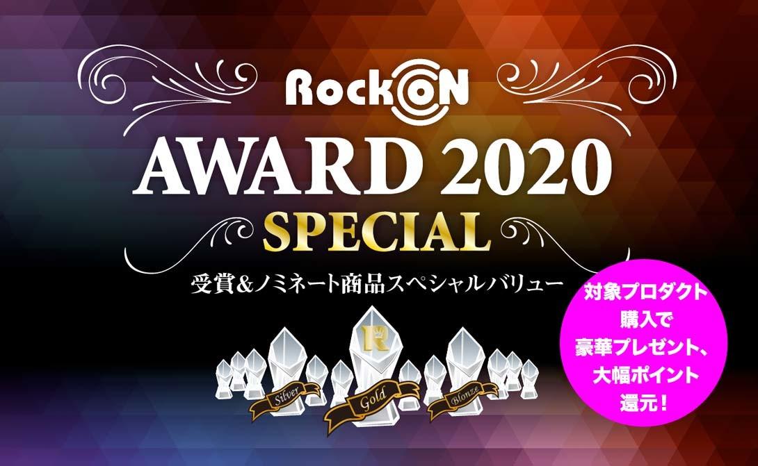 【PR】AWARD2020記念