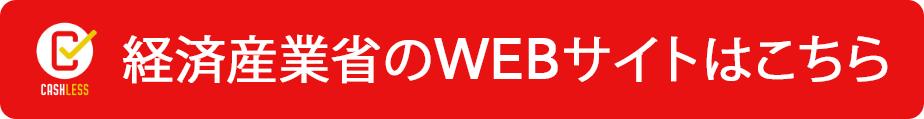 経済産業省のWEBサイトはこちら